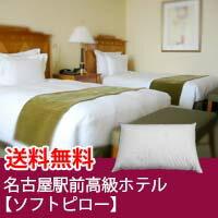 ふんわり柔らか〜い。名古屋マリオットアソシアホテルの羽毛枕(ソフト)