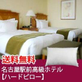 高級枕・ホテル枕名古屋マリオットアソシアホテルの羽毛枕(50×70)【ハードピロー】nma-h
