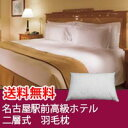 送料無料高級枕・ホテル枕名古屋マリオットアソシアホテル二層式 羽毛枕(50×70) nma-2