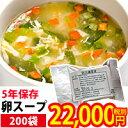 保存スープの中でも長めの5年保存フリーズドライ・卵スープ(1箱200食入) 103602c200