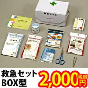 救急セットBOX型 300102