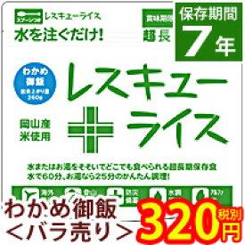レスキューライス わかめ御飯<バラ売り> 105403
