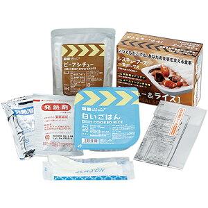 レスキューフーズ<1食パック>シチュー&ライス賞味期限:2023年2月102703