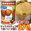 e-パン 1缶<2個入・キャラメルチョコ味>5年保存災害備蓄用 パンの缶詰 100601