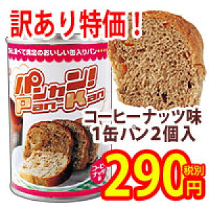 災害備蓄用 パンの缶詰パンカン!1缶<コーヒーナッツ味・2個入>賞味期限:2023年3月〜 100503