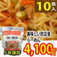 【キャンペーン対象商品】美味しい防災食 ラーメン(10食セット)保存期間5年102401