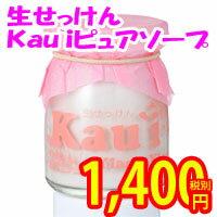 生せっけん Kau'i(カウイ)ピュアソープ(従来のせっけん+天然由来成分)×真空乳化釜製法(生クリーム化)新商品 石鹸 コスメ