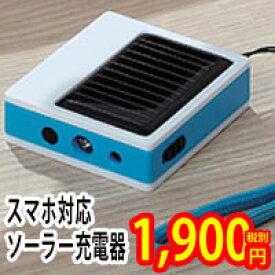 スマホ対応ソーラー充電器パソコンUSBからも充電可能【停電対策・防災用品】 200406