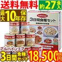 非常食セットアルパインエア(10年保存)3日間食糧セット(約27食) 104501