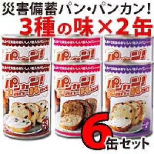 災害備蓄用 パンの缶詰パンカン!(パン2個入)3種類の味×2缶6缶セット★5年保存 100504