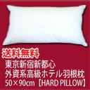 高級枕・ホテル枕東京新宿新都心 外資系高級ホテルの羽根枕(50×90)【HARD PILLOW】ht-lh