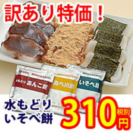 水もどりあべかわ餅<バラ売り>賞味期限:2022年3月 103802