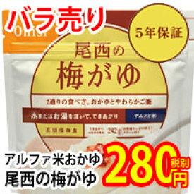 アルファ米おかゆ 尾西の梅がゆ42g・個食タイプアレルゲンフリー 101702