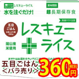 レスキューライス 五目ごはん<バラ売り>105402