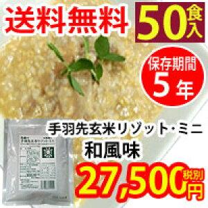 手羽先玄米リゾット・ミニ和風味 50袋入防災用品/非常食・保存食・備蓄食糧 106202c50