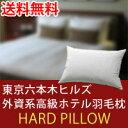 高級枕・ホテル枕東京六本木ヒルズ外資系高級ホテル羽毛枕(51×75)ハードピロー ght-h