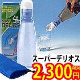 災害時にも綺麗なお水を。簡易浄水器スーパーデリオス【防災用品/避難用品】205501
