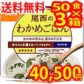 尾西食品 アルファ米(アルファ化米)尾西のわかめごはん1箱50袋入×3箱アレルゲンフリー 101605c50