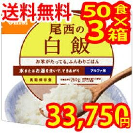 尾西食品 アルファ米(アルファ化米)尾西の白飯1箱50袋入×3箱アレルゲンフリー 101601c50*3