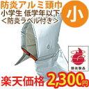【キャンペーン対象商品】セーフティークッションEJ(小):大明企画製防災頭巾 アルミ防災頭巾シルバー(小)子供用 …