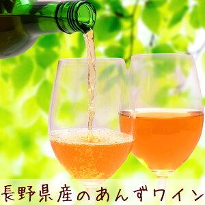 母の日 ギフト 長野県産あんずワイン・さらに美味しくなった長野県産杏(アプリコット)ワインです!【引き出物・挨拶などのギフトに】ご希望があれば母の日用のギフトカードも添えさ