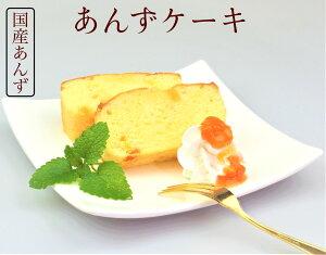 【あんずの里の杏ケーキ】しっとりフルーティーで爽やかな素敵なティータイムのおもてなしの演出に。