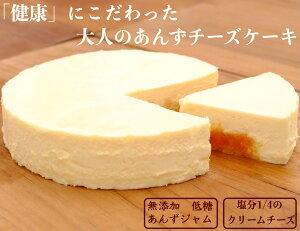 ギフト 健康にこだわった大人のあんずチーズケーキ【杏&クリームチーズ】 1ホール15cm。減塩クリームチーズと無添加、低糖あんずジャムを使用