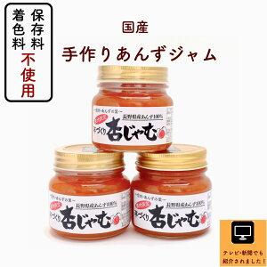 無添加あんずジャム3個セット・長野県産・低糖製法・低農薬栽培・自社農園で栽培したあんずを使用!卒業・入学の内祝いにもオススメ!