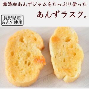 【あんずのラスク】無添加、低糖、長野県産あんずジャムを使用したラスクです。人気商品・あんずの里の手作り美味しい杏ジャムを使ったフルーティーな杏ラスク。ジャムなどのトッピン