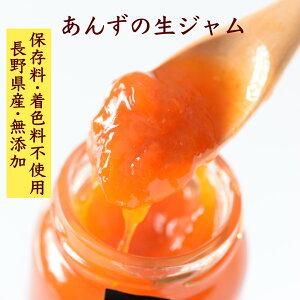 果肉がゴロっとしているあんずのコンフィチュール(ジャム)。 長野県産、無添加、無着色、保存料不使用。βーカロテン、ビタミンC、食物繊維たっぷり!低糖の上品仕上