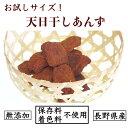 長野県産ミニ天日干しあんず 2021年新物です! *砂糖不使用・低農薬栽培・無添加 現在、お届けまでにお時間を頂い…