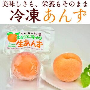 母の日 ギフト【まるごと冷凍あんず】長野県産、低農薬栽培で育てたあんずを冷凍にしました!ご希望があれば母の日用のギフトカードも添えさせていただきます。