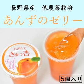 【長野県産あんず・杏ゼリーギフト】5個入セット 夏のさわやかギフトにおススメ!