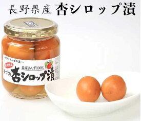 長野県産シロップ漬けあんず!2021年の新物です。数量限定!まるで生のあんずを食べている美味しさ! 横島アプリコットファームでとれた信山丸を使ったちょっと高級な杏(あんず)のシロップ漬け。