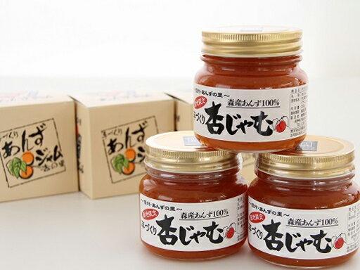 【楽天特別企画】あんず(アプリコット)ジャム(無添加) 長野県・信州のあんずの里の手づくり杏(アプリコット)ジャムの3個組です【内祝い・引き出物などのギフトに】