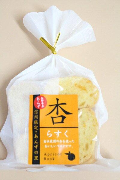 【あんずのスイーツ・ラスク】人気商品・あんずの里の手作り杏ジャムを使ったおいしい杏ラスク!ジャムなどのトッピングでさらに美味しく!