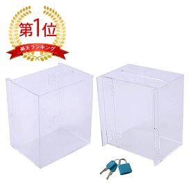 アクリル 鍵付き アンケートボックス 貯金箱 募金箱 チャリティーBOX W16cm クリア
