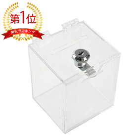 募金箱 チャリティーボックス 貯金箱 鍵付き アクリル 鍵付きBOX W90mm クリア