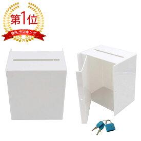 アクリル 鍵付き アンケートボックス 貯金箱 募金箱 チャリティーBOX W16cm ホワイト