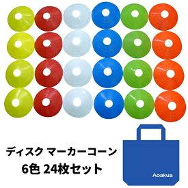 ディスク マーカーコーン カラーコーン サッカー フットサル 陸上 トレーニング 6色 24枚 収納袋セット