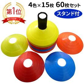 ディスク マーカーコーン 60枚セット 全4色×各15枚 専用スタンド付 サッカー フットサル バスケットボール 陸上 トレーニング 練習
