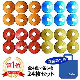 ディスク マーカーコーン カラーコーン サッカー フットサル 陸上 トレーニング 4色 24枚 収納袋セット