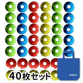 収納袋付! フラット コンパクトな ディスク マーカーコーン40枚セット 全4色×各10枚 サッカー フットサル バスケットボール 陸上 トレーニング 練習