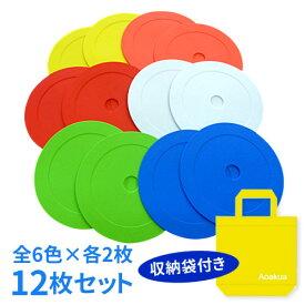 フラット マーカーコーン 12枚セット 全6色×各2枚 収納袋付 サッカー フットサル バスケットボール 陸上 トレーニング 練習