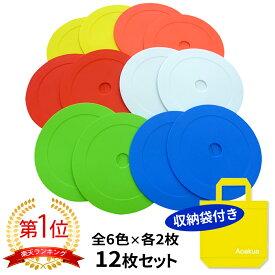 フラットマーカー マーカーコーン 12枚セット 全6色×各2枚 収納袋付 サッカー フットサル バスケットボール 陸上 トレーニング 練習