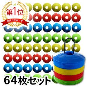 専用ホルダー付!フラット コンパクトな ディスク マーカーコーン 64枚セット 全4色×各16枚 サッカー フットサル バスケットボール 陸上 トレーニング 練習