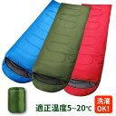 寝袋 洗える シュラフ スリーピングバッグ 封筒型 枕付き コンパクト 車中泊 防災 緊急 キャンプ アウトドア 適正温度…