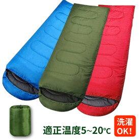 寝袋 洗える シュラフ スリーピングバッグ 封筒型 枕付き コンパクト 車中泊 防災 緊急 キャンプ アウトドア 適正温度5℃〜20℃
