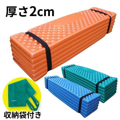 軽量 厚手 レジャーマット 持ち運び便利な 折りたたみ 凹凸 クッションマット 56×180cm 収納袋付