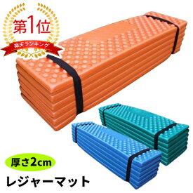 軽量 厚手 レジャーマット キャンプ マット 持ち運び便利な 折りたたみ 凹凸 クッションマット 簡易ベッド 車中泊 56×180cm